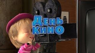 getlinkyoutube.com-Маша и Медведь - День кино (Серия 42)