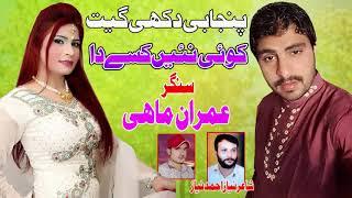 kohi Nahi Kiase da .Singer Imran Mahi Song 2018 Latest Punjabi& Saraiki SONG BY Shaheen Production