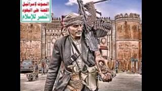 getlinkyoutube.com-جديد انصار الله اقوى زامل موجه الى الجيش السعودي والجيش المصري ولكل من اراد دخول اليمن للحرب