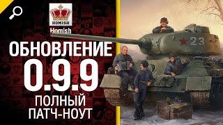 getlinkyoutube.com-Обновление 0.9.9 -  Полный список изменений - Будь готов! - от Homish [World of Tanks]