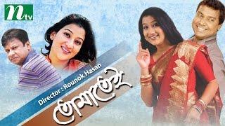 Bangla Natok: Tomatei | Dipa Khandakar,Tony Dayes, Popy, Faruk, Dinar | Directed By Rounok Hasan