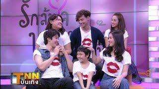 getlinkyoutube.com-TNN บันเทิง : ไมค์ - ออม ควงแขนโปรโมท Kiss Me รักล้นใจ นายแกล้งจุ๊บ