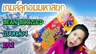 getlinkyoutube.com-รีวิว เกมส์ลูกอมมหาสนุก Jelly Belly รุ่น Bean Boozled แบบกล่อง Ep.2