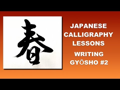 Japanese Calligraphy Lessons Writing Gyosho #2 -Haru