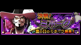 getlinkyoutube.com-Fastest Possible Mihawk 40 Stamina Run (Blackbeard Team on Japan)