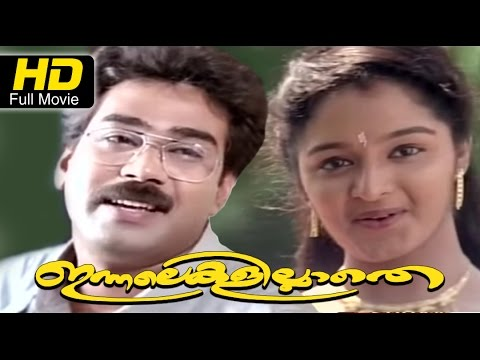 Innalekalillathe 1997: Full Length Malayalam Movie