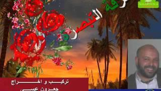 getlinkyoutube.com-أنشودة  بدمائي بفؤادي بلساني بيدي  لفرقة التبصرة عمار الدح