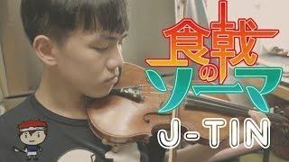 getlinkyoutube.com-希望の唄-食戟のソーマ-ost-バイオリン(Shokugeki no Soma-Kibou no Uta)食戟之靈OP violin cover