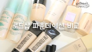 getlinkyoutube.com-저렴이 로드샵 파운데이션 비교,추천! Korean Roadshop foundation reviews and comparisons!