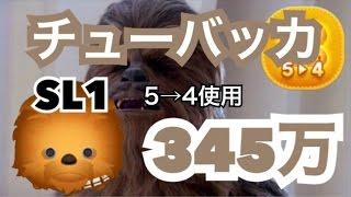 getlinkyoutube.com-【ツムツム】チューバッカ スキル1 初回プレイ 5→4のみ