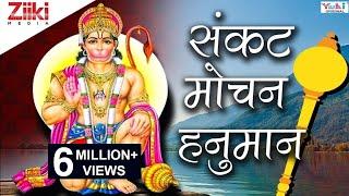 getlinkyoutube.com-संकट हरने वाले को हनुमान कहते है | बालाजी भजन संग्रह | Hanuman Bhajan | Balaji Bhajan