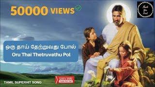 Oru Thai Thetruvathu Pol   Tamil & English Lyrics