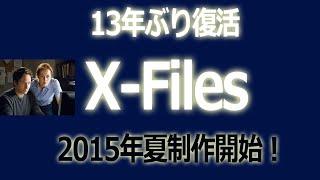 getlinkyoutube.com-「X-ファイル」が13年ぶり復活 2015年夏 新X-Files シリーズ制作開始