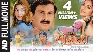 getlinkyoutube.com-Saugandh [ Full Bhojpuri Movie ] Feat.Manoj Tiwari,Rinku Ghosh