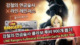 getlinkyoutube.com-라인레인저스 강철의 연금술사 콜라보 루비 900개 뽑기 LINE Rangers Fullmetal Alchemist Gacha 900 RUBY