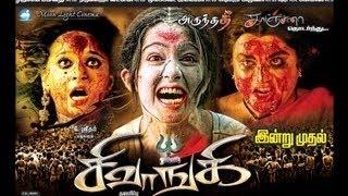 getlinkyoutube.com-new tamil movieSivangi | Sivangi Tamil Movie | horror movie | HD movie | 2015 upload