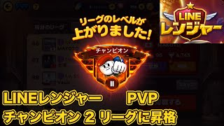 getlinkyoutube.com-LINEレンジャー PVP チャンピオンリーグ2に昇格 LINE RANGERS up to the Champion 2 League