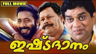 getlinkyoutube.com-Malayalam Full Movie | Ishtadaanam [ Comedy Film ]