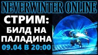 getlinkyoutube.com-NEVERWINTER ONLINE - Праведный Паладин билд, гайд