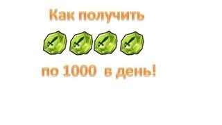 getlinkyoutube.com-Битва замков, Как получить до 1000 кристаллов в день!