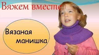 getlinkyoutube.com-Вязаная манишка  Уроки вязания для начинающих