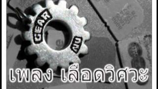 getlinkyoutube.com-เพลง เลือดวิศวะ By Gear NU Music club