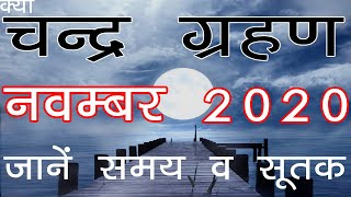 Chandra Grahan 2019 Latest LUNAR ECLIPSE 2019 Dates And Time मई चन्द्र ग्रहण 2019 समय सूतक May 2019