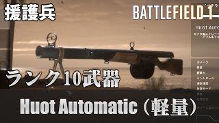 getlinkyoutube.com-【BF1】援護兵ランク10武器で70キル!?【実況】