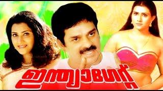 getlinkyoutube.com-INDIA GATE | Malayalam Full Movie | Devan & Vani Viswanath | Action Thriller Movie