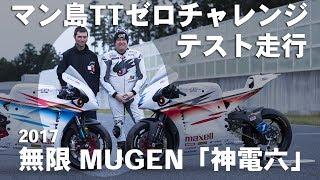「無限MUGEN 神電六」国内最終テスト!2017マン島TTレース(袖ヶ浦フォレスト)