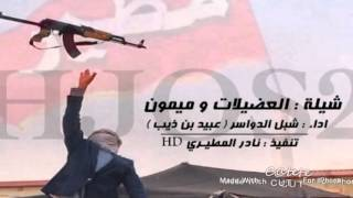getlinkyoutube.com-شيلة عضيلات وميمون اداء شبل الدواسر ٢٠١٦