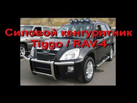 Силовой кенгурятник Tiggo, RAV-4. Полицейский кенгурятник из нержавейки с защитой фар Чери Тиго