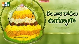 Kalavari kodalu uyyalo - Bathukamma Bathukamma Uyyalo - Telangana Bhakthi - JUKEBOX width=