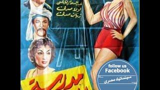 getlinkyoutube.com-فيلم مدرسة الحب نعيمة عاكف ١٩٥٥