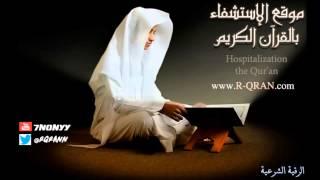 getlinkyoutube.com-رقية شرعية للراقي الشيخ سعود الفايز مع الدعاء كاملة r-qran.com