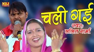 Haryanvi Hit Dehati Ragni   ललित शर्मा चली गयी   Lalita Sharma Chali Gayi   Suresh Gola width=