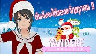 getlinkyoutube.com-วันคริสต์มาสของ ยันเดเระจัง  - Yandere Simulator (Christmas mod)