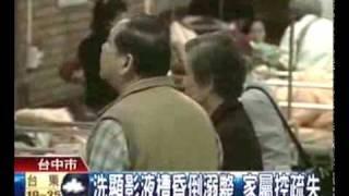 getlinkyoutube.com-友達中科化學房工安意外 兩死三傷-TVB