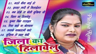 getlinkyoutube.com-जिला का हिलावेलु || Pushpa Rana ** Jila Ka Hilawelu # Bhojpuri Hot Songs 2016|| AUDIO JUKEBOX||