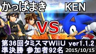 getlinkyoutube.com-第36回タミスマ準決勝 かっぱまき(ピット・ブラックピット) vs KEN(ソニック) スマブラWiiU SSB4 Smash for wii U