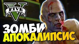 getlinkyoutube.com-ЗОМБИ АПОКАЛИПСИС В GTA 5 (ZombieZ V mod)