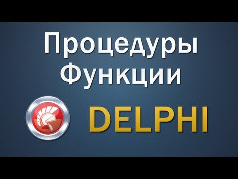 Процедуры и функции в Delphi (function, procedure)