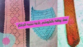 getlinkyoutube.com-عمل زواقة بالكروشي رائعة تشبه الجاكار / Crochet / Jakar