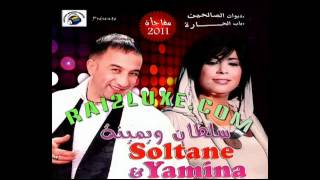 getlinkyoutube.com-Soltan Duo Cheba Yamina - Nechrot Be Chroti 2011