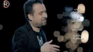 getlinkyoutube.com-صلاح حسن - صار اهواي / Video Clip