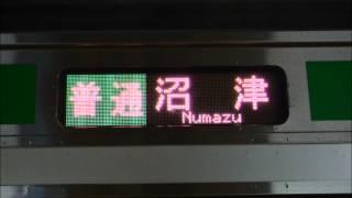 getlinkyoutube.com-【音声のみ】E233系3000番台乗降促進メロディ 333M 三島駅発車