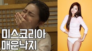 "getlinkyoutube.com-#1 미스코리아 매운 낙지 ""저고리 벗어도 돼요?"" 