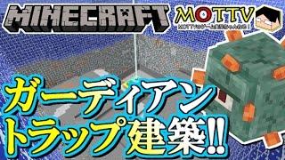 getlinkyoutube.com-【マインクラフト】ガーディアントラップ建築!マイクラ生放送!Live.06 【MOTTYのMinecraft実況】