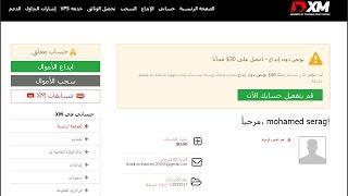 getlinkyoutube.com-طريقة الحصول على 30 دولار بونص مجانى بدون ايداع وتحقيق الارباح من الفوركس XM