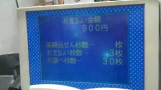 年末ジャンボ宝くじ 高額当選の瞬間!
